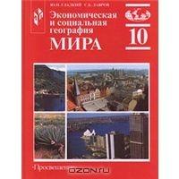 Решебник по Географии Рабочая Тетрадь Максаковского 10 Класс