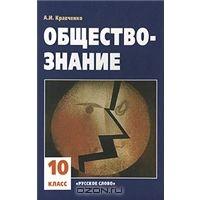 учебник общество 10 класс кравченко